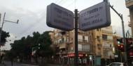 شاهد  :  شارع إسماعيل هنية في تل أبيب