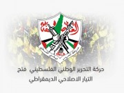 إصلاحي فتح يدعو لاتخاذ خطوات عملية تنهي كل أشكال الاتصال مع دولة الاحتلال الإسرائيلي