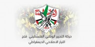 """تيار الإصلاح الديمقراطي بحركة """"فتح"""" يُعلن موقفه من انفجاريّ غزّة"""