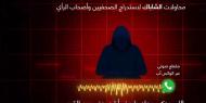 شاهد: داخلية غزة تنشر مكالمة لصحفي مع مخابرات الاحتلال.. والنقابة ترد