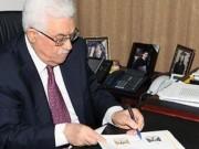 الرئيس عباس يرفض استقالة رئيس لجنة التواصل مع المجتمع الإسرائيلي