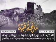 """بالفيديو.. 66 عاماً على مذبحة """"قبية"""" والإرهاب المنظم ما زال قائماً"""