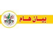 """""""إصلاحي فتح"""" يدين إجراءات الداخلية برام الله بحق المنظمات الأهلية في غزة"""