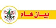 """""""تيار الإصلاح"""": حجب 59 موقعًا فلسطينيًا سلوك يتناسب مع بطش الدول البوليسية"""