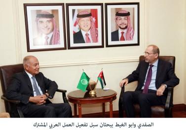 الأردن: الموقف العربي من القضية الفلسطينية لا يقبل أي تغيير أو تبديل