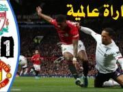 بالفيديو.. التعادل يحسم قمة مانشستر يونايتد وليفربول