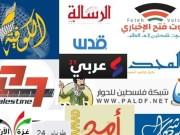 بالاسماء والتفاصيل : حظر عشرات المواقع الإخبارية الإلكترونية في فلسطين