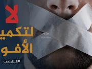 نشطاء يطلقون حملة إلكترونية تنديداً بقرار حجب المواقع