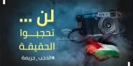 اعتصام وسط رام الله رفضًا لقرار حجب المواقع الإخبارية