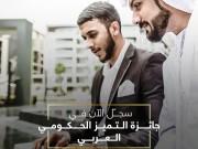 فتح باب الترشح لجائزة التميز الحكومي العربي