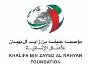 """مؤسسة """"خليفة بن زايد"""" تقدم منحة مالية لدعم التعليم في غزة"""