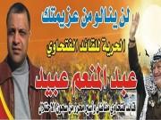 اللجنة القانونية بتيار الإصلاح: اعتقال عبيد مخالف للقانون الفلسطيني والدولي