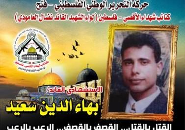 """""""بهاء الدين سعيد"""" ضابط الوقائي الذي هز أركان الاحتلال"""