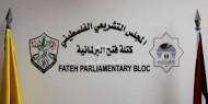 كتلة فتح البرلمانية ترفض التهديدات التي وجهتها تركيا للنائب محمد دحلان
