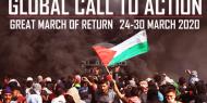 انطلاق حملة دولية للتحضير للسنوية الثانية لمسيرات العودة