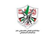 تيار الإصلاح الديمقراطي في حركة فتح يطلق حملة إلكترونية للمطالبة بتوحيد حركة فتح