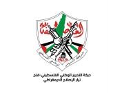 تيار الإصلاح يُرد على وثيقة تشكيل حكومة مشتركة في قطاع غزّة
