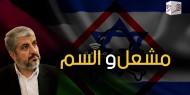 الموساد يكشف.. كيف خططت إسرائيل لاغتيال خالد مشعل؟