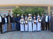 شاهد.. كتلة فتح البرلمانية تكرم حفظة القرآن في غزة