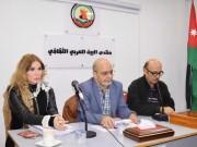 بالصور::منتدى البيت العربي يستضيف ندوة حول مواجهة التطرف الفكري
