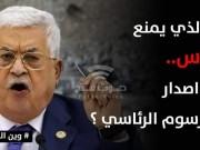 بالصور: #وين_المرسوم.. حملة إلكترونية لمطالبة الرئيس عباس بإصدار قرار الانتخابات
