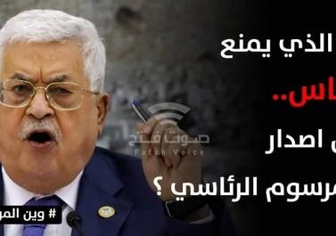 بالصور|| #وين_المرسوم.. حملة إلكترونية لمطالبة الرئيس عباس بإصدار قرار الانتخابات