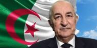الرئيس الجزائري الجديد: سنظل سندا لإخواننا الفلسطينيين