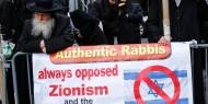 """""""يهود ضد الصهيونية"""": الاحتلال غير قانوني وعليه الرحيل من أراضي فلسطين"""