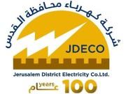 """كهرباء القدس تفند مزاعم شركة الكهرباء الإسرائيلية حول أسباب تقليصها """"للتيار الكهربي"""""""