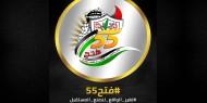 خاص بالفيديو والصور.. تيار الإصلاح يطلق شعار الإنطلاقة الـ55