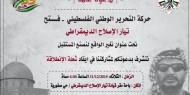 تيار الإصلاح يدعو جماهير شعبنا لإحياء ذكرى الانطلاقة في لبنان