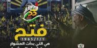 تيار الإصلاح يدعو للمشاركة الفاعلة في الزحف الفتحاوي غدا الثلاثاء