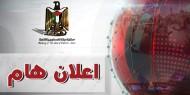 سفارة فلسطين بالقاهرة تصدر تنويها خاصاً بالطلبة المسجلين بالجامعات المصرية