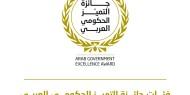 المنظمة العربية للتنمية الإدارية تمدد فترة المشاركة بجائزة التميز الحكومي العربي