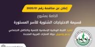 """""""تكافل"""" تطرح مناقصة مشروع قسيمة الاحتياجات الشتوية في غزة"""