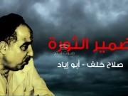 الشهيد صلاح خلف.. لا صوت إلا الصوت الفلسطيني المستقل