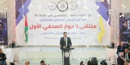 """بالصور.. المكتب الحركي للصحفيين بـ""""تيار الإصلاح"""" يعقد الملتقى الأول للحوار في غزة"""