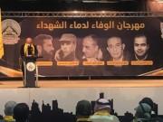 بالفيديو.. لواء العاموي يؤبّن شهداء حركة فتح والثورة الفلسطينية