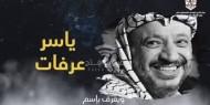لهذا السبب .. استقالات من مجلس أمناء مؤسسة ياسر عرفات