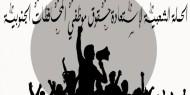 بيان صادر عن الحملة الشعبيه لاستعادة حقوق موظفي السلطة في غزة