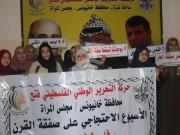"""بالصور.. تيار الإصلاح يشارك بوقفة ضد """"صفقة ترامب"""" في غزة"""