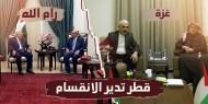 قطر وفلسطين.. شعارات زائفة ومتاجرة لوأد القضية