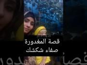 تفاصيل مثيرة.. 20 شيكلاً وراء قتل الفتاة صفاء شكشك على يد زوجها