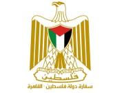 سفارة فلسطين بالقاهرة تصدر تنويها للمواطنين الراغبين بالعودة من الجزائر إلى غزة