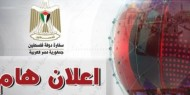 سفارة فلسطين في القاهرة تُصدر تنويهاً مهماً لطلبة الدكتوراه