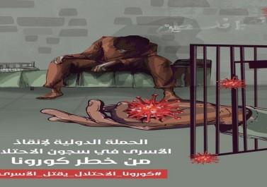 """""""صحة الاحتلال"""" تحذر من انتشار كورونا داخل السجون"""