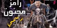 """""""الأجر المادي شككني"""".. باسم ياخور يكشف حقيقة علمه بمقلب """"رامز مجنون رسمي"""""""