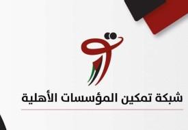 بيان صحفي صادر عن شبكة تمكين المؤسسات الأهلية في قطاع غزة