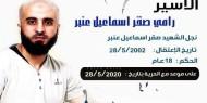 بالفيديو:أمن حماس يعتقل الأسير المحرر رامي عنبر ويستدعي العشرات