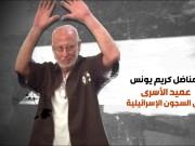 عميد الأسرى الفلسطينيين كريم يونس يوجه رسالة مؤثرة للشعب الجزائري